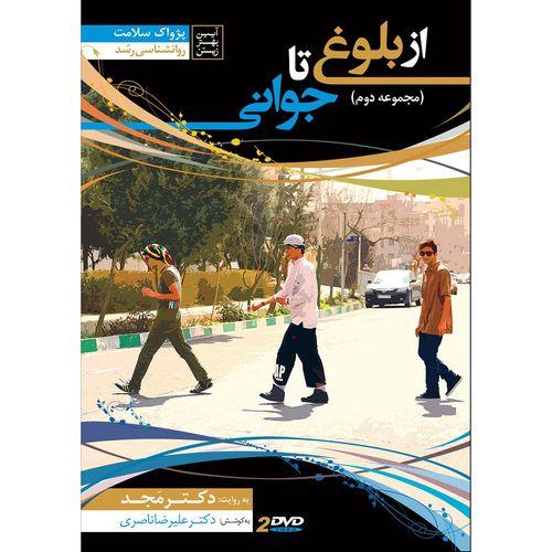 فیلم آموزشی از بلوغ تا جوانی اثر محمد مجد مجموعه دوم