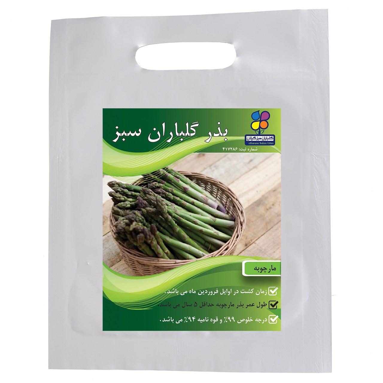 بذر مارچوبه گلباران سبز
