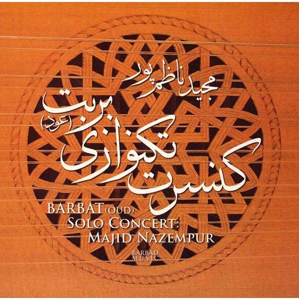 آلبوم موسیقی کنسرت تکنوازی بربت - مجید ناظم پور