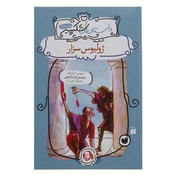 کتاب داستان های شکسپیر ژولیوس سزار اثر اندرو متیوز