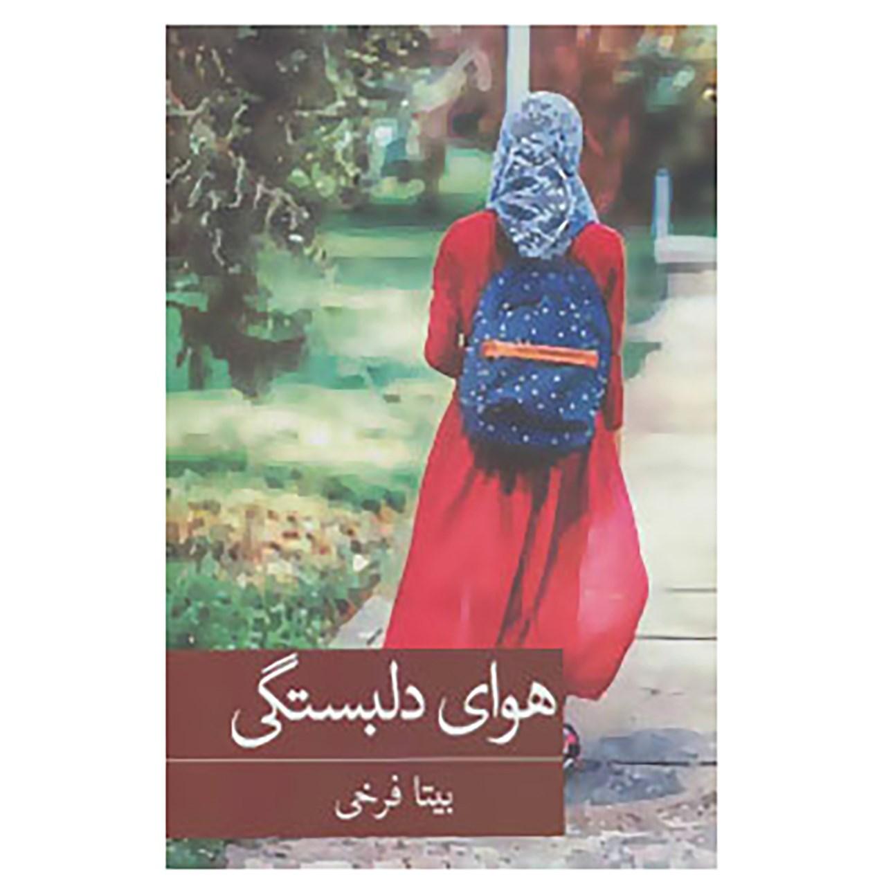 کتاب رمان ایرانی27 اثر بیتا فرخی