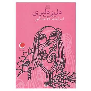 کتاب قصه های شب یلدا 1 اثر ابراهیم دمشناس