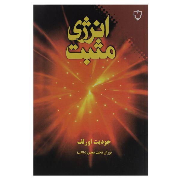 کتاب انرژی مثبت اثر جودیت اورلف