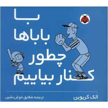کتاب با باباها چطور کنار بیاییم اثر الک گریوین