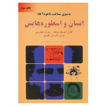کتاب به سوی شناخت ناخودآگاه اثر کارل گوستاو یونگ،جوزف لوئیس هندرسن