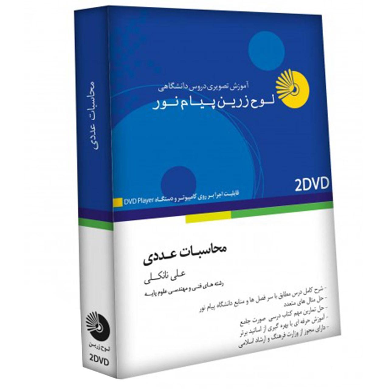 آموزش تصویری محاسبات عددی نشر لوح دانش