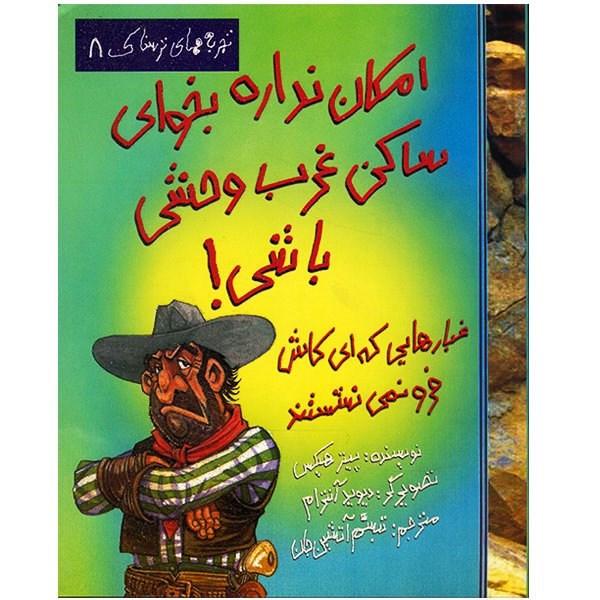 کتاب امکان نداره بخوای ساکن غرب وحشی باشی! اثر پیتر هیکس
