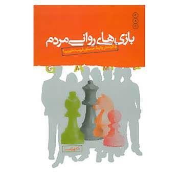 کتاب بازی های روانی مردم اثر علی شمیسا