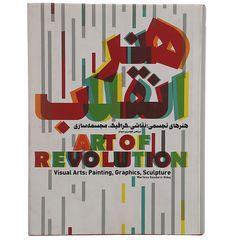 کتاب هنر انقلاب اثر مرتضی گودرزی دیباج