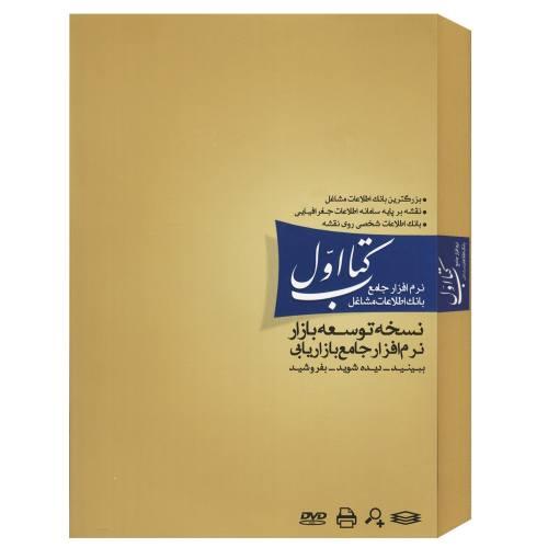 نرم افزار جامع بانک اطلاعات مشاغل نشر کتاب اول