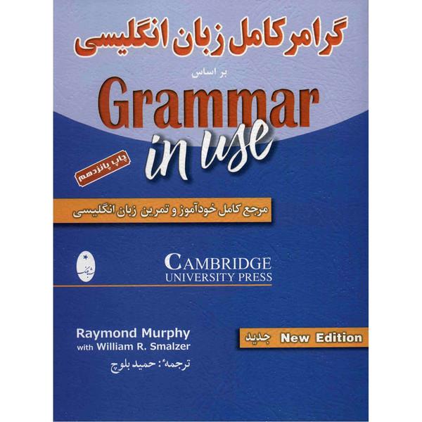 کتاب گرامر کامل زبان انگلیسی بر اساس کتاب Grammer In Use اثر ریموند مورفی و ویلیام اسمالزر