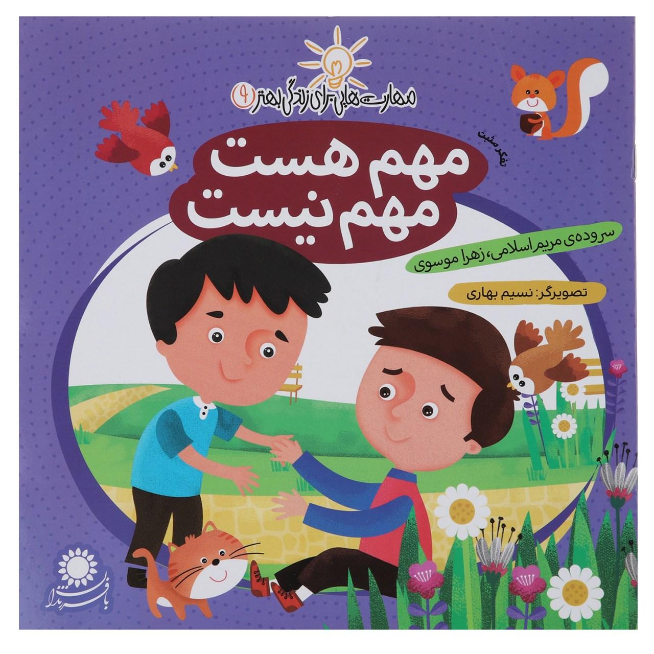 خرید                      کتاب مهارت هایی برای زندگی 9 مهم هست مهم نیست اثر مریم اسلامی