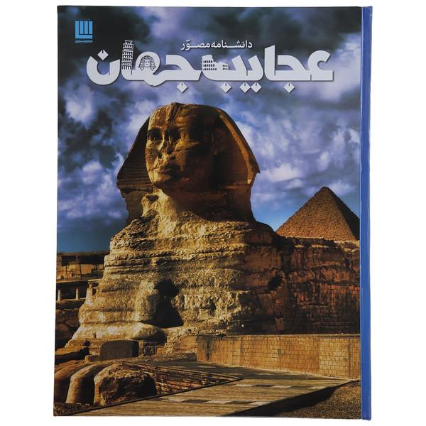 کتاب دانشنامه مصور عجایب جهان اثر تام جکسون