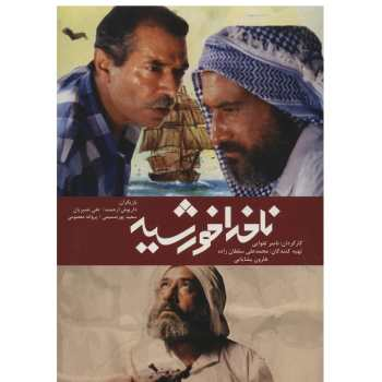 فیلم سینمایی ناخدا خورشید اثر ناصر تقوایی