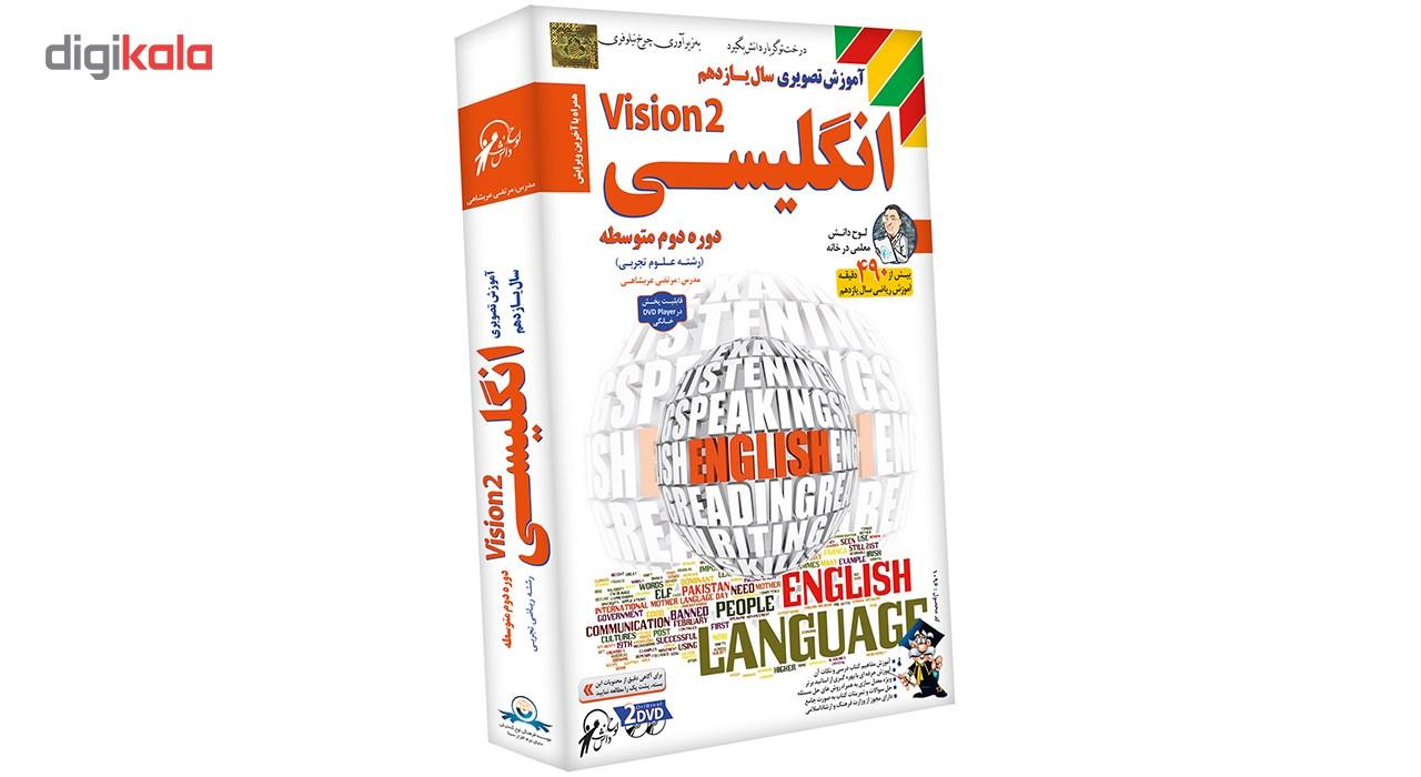 آموزش تصویری زبان انگیسی 2 نشر دنیای نرم افزار سینا