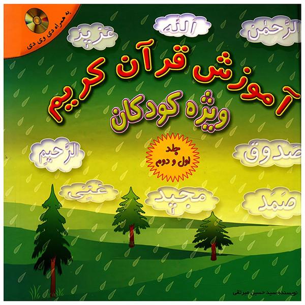 کتاب آموزش قرآن کریم ویژه کودکان اثر حسین میرتقی