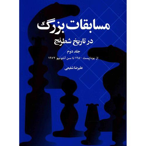 کتاب مسابقات بزرگ در تاریخ شطرنج اثر علیرضا شفیعی - جلددوم