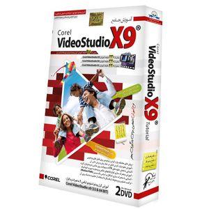 آموزش جامع Corel VideoStudio X9 نشر دنیای نرم افزار سینا