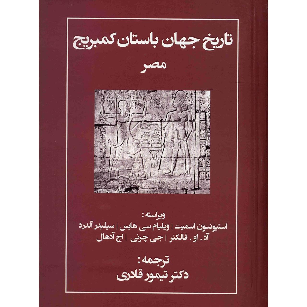 کتاب تاریخ جهان باستان کمبریج مصر اثر استیونسون اسمیت