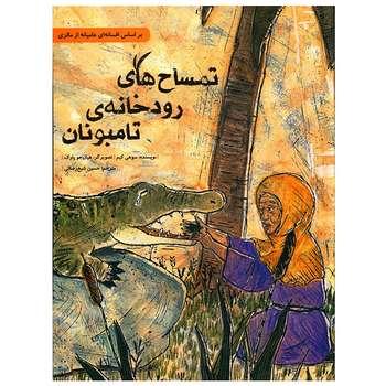 کتاب تمساح های رودخانه ی تامبونان اثر سوهی کیم - سلفون