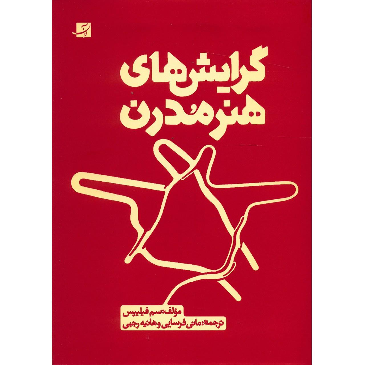 کتاب گرایش های هنر مدرن اثر سم فیلیپس