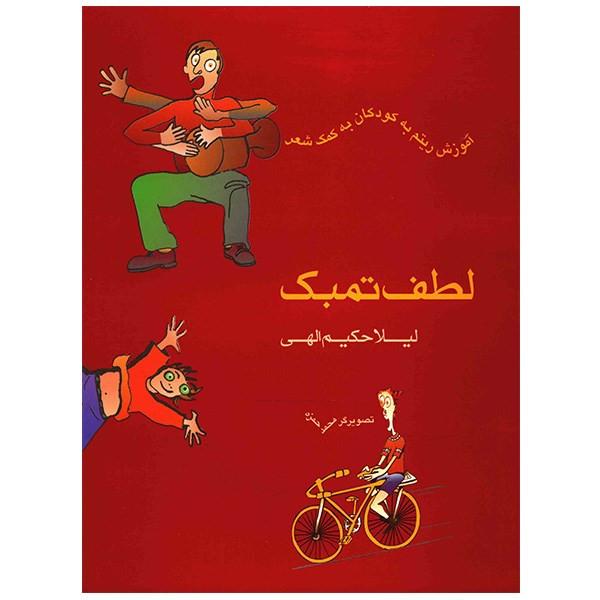کتاب لطف تمبک، آموزش ریتم به کودکان به کمک شعر اثر لیلا حکیم الهی