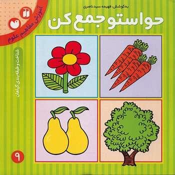 کتاب حواستو جمع کن 9، شناخت و طبقه بندی گیاهان اثر فهیمه سیدناصری