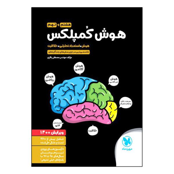 کتاب هوش کمپلکس هشتم و نهم ویرایش 1400 اثر مصطفی باقری انتشارات مهروماه