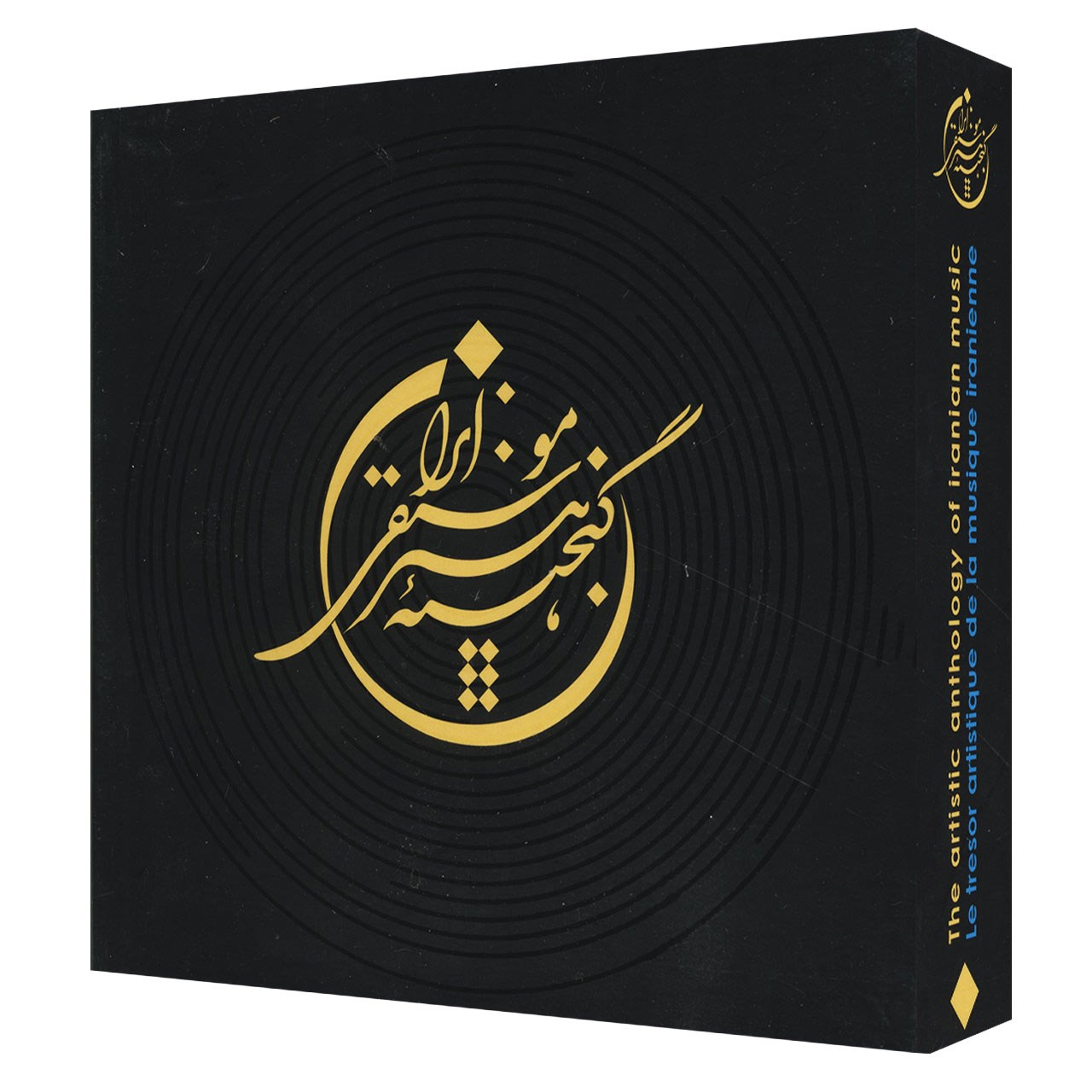 آلبوم موسیقی گنجینه هنر موسیقی ایران مجموعه 12 عددی