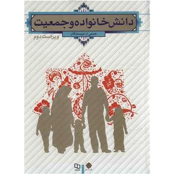 کتاب دانش خانواده و جمعیت اثر جمعی از نویسندگان