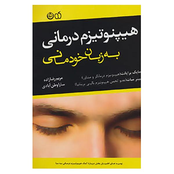 کتاب هیپنوتیزم درمانی به زبان خودمانی اثر مایک برایانت،پیتر مبات