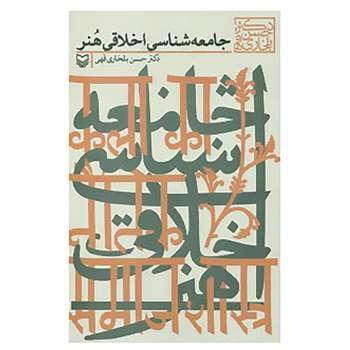کتاب جامعه شناسی اخلاقی هنر اثر حسن بلخاری قهی