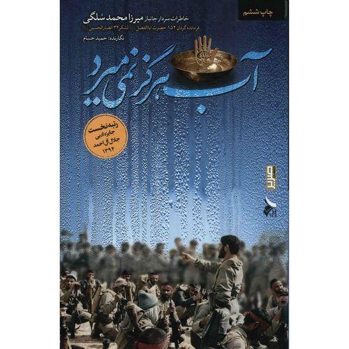 کتاب آب هرگز نمی میرد اثر حمید حسام