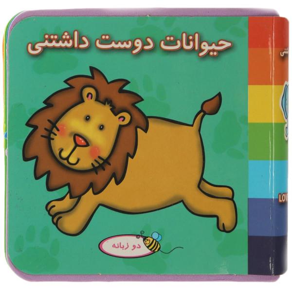 کتاب فومی حیوانات دوست داشتنی