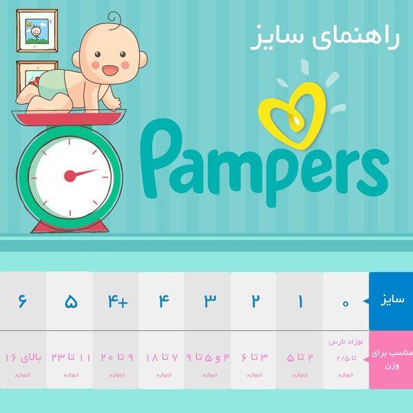 پوشک پمپرز مدل New Baby Dry سایز 4 بسته 44 عددی main 1 2