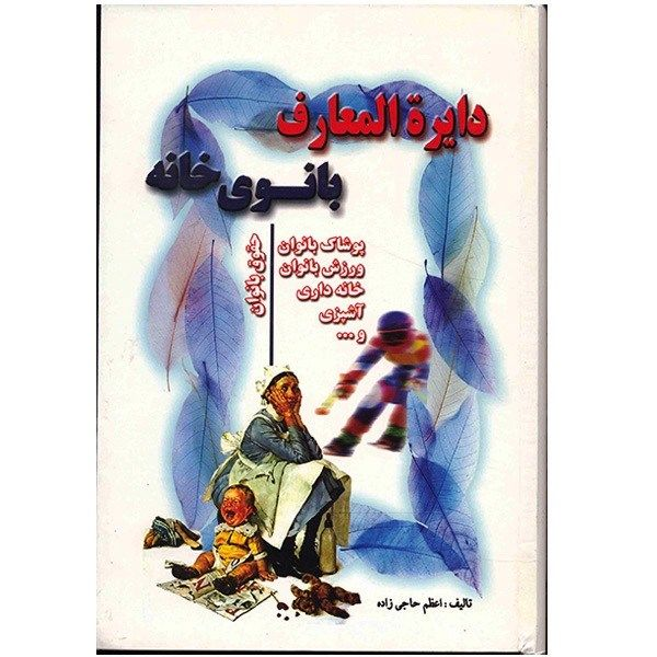 کتاب دایره المعارف بانوی خانه اثر اعظم حاجی زاده