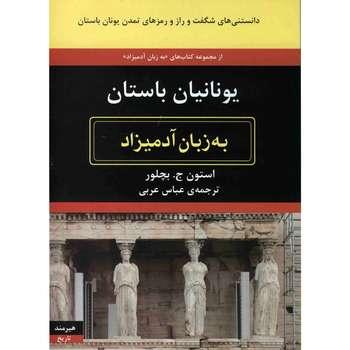 کتاب یونانیان باستان به زبان آدمیزاد  اثر استون ج. بچلور
