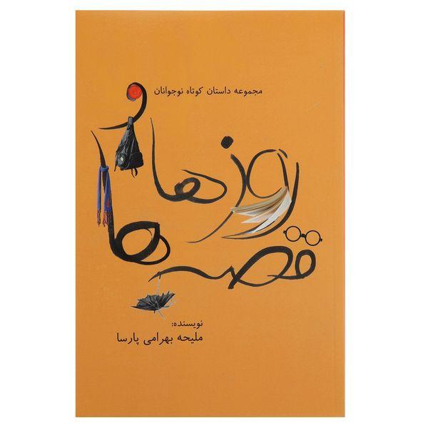 کتاب روزها و قصه ها اثر ملیحه بهرامی پارسا
