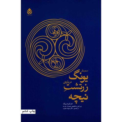 کتاب سمینار یونگ درباره ی زرتشت نیچه اثر کارل گوستاو یونگ