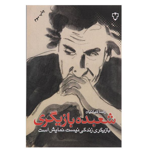 کتاب شعبده بازیگری اثر رضا کیانیان