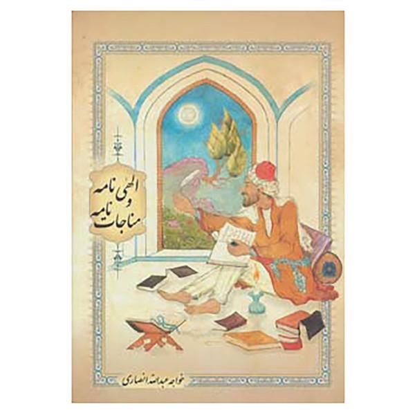 کتاب الهی نامه و مناجات نامه اثر خواجه عبدالله انصاری