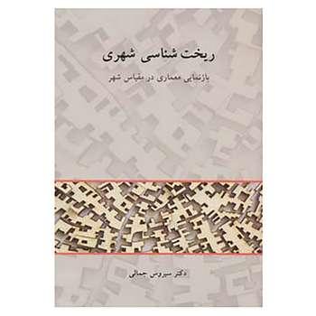 کتاب ریخت شناسی شهری اثر سیروس جمالی