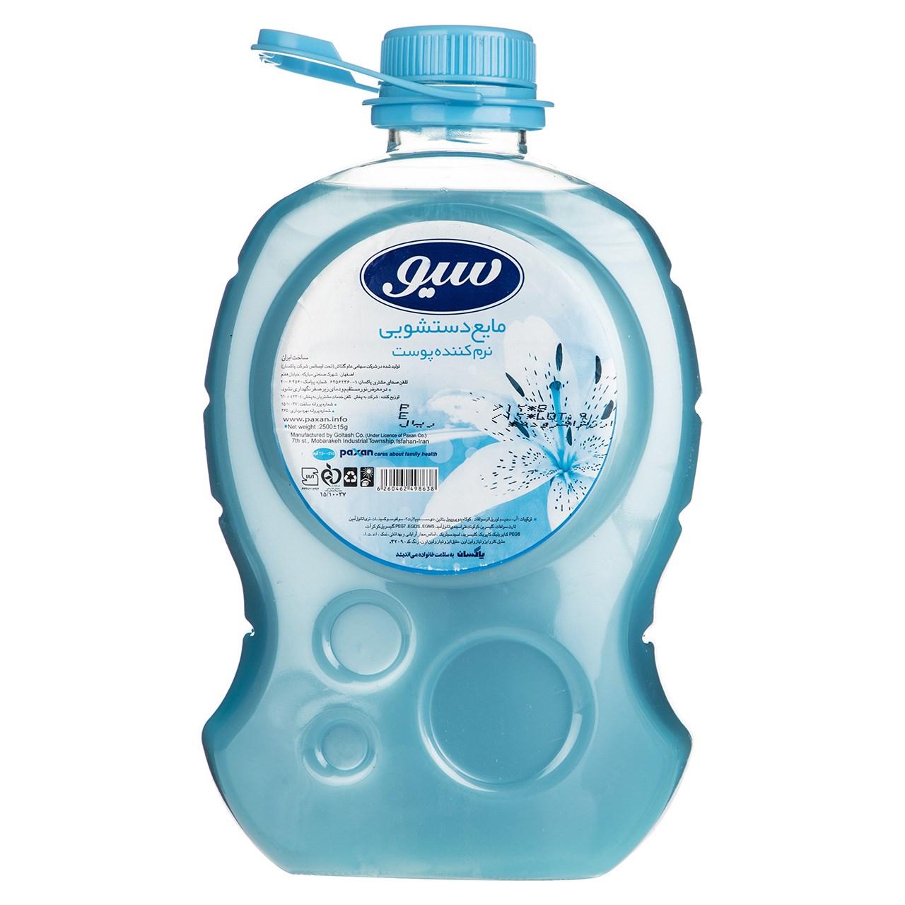 مایع دستشویی حبابی آبی سیو مقدار 2500 گرم
