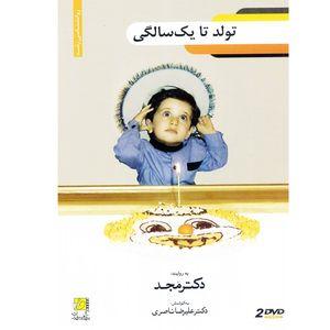 فیلم آموزشی تولد تا یک سالگی اثر محمد مجد