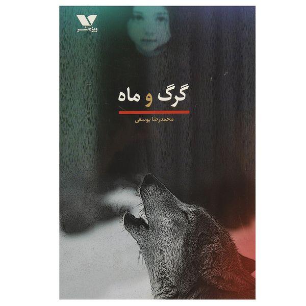 کتاب گرگ و ماه اثر محمدرضا یوسفی
