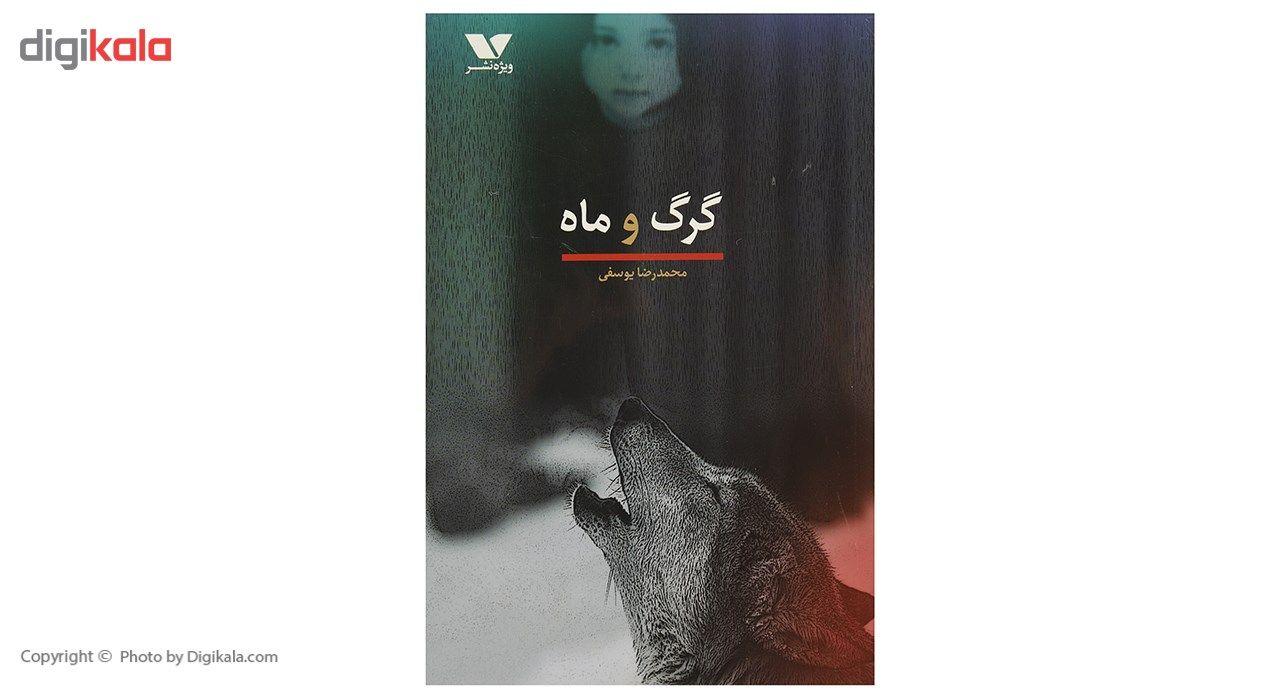 کتاب گرگ و ماه اثر محمدرضا یوسفی main 1 1