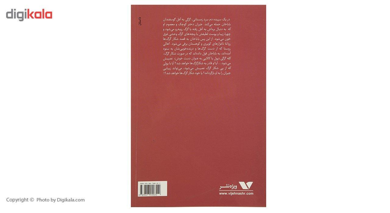 کتاب گرگ و ماه اثر محمدرضا یوسفی main 1 2