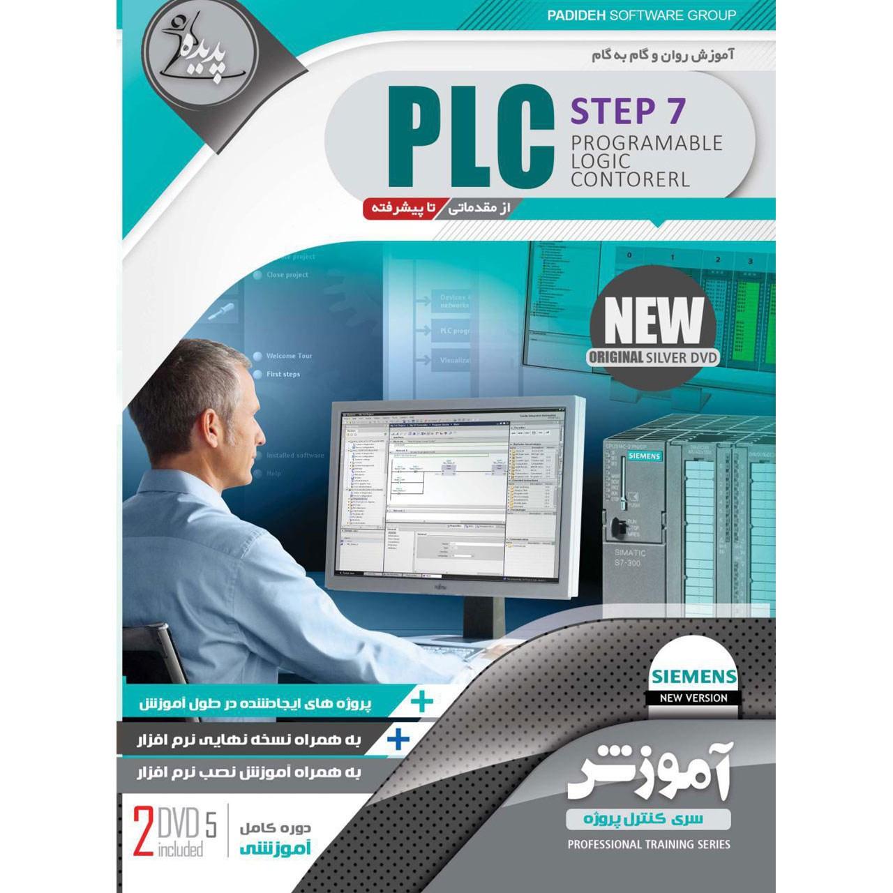 نرم افزار آموزش PLC Step 7 نشر پدیده