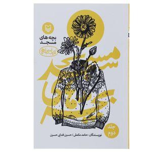 کتاب بچه های مسجد 2 اثر حامد مکملی