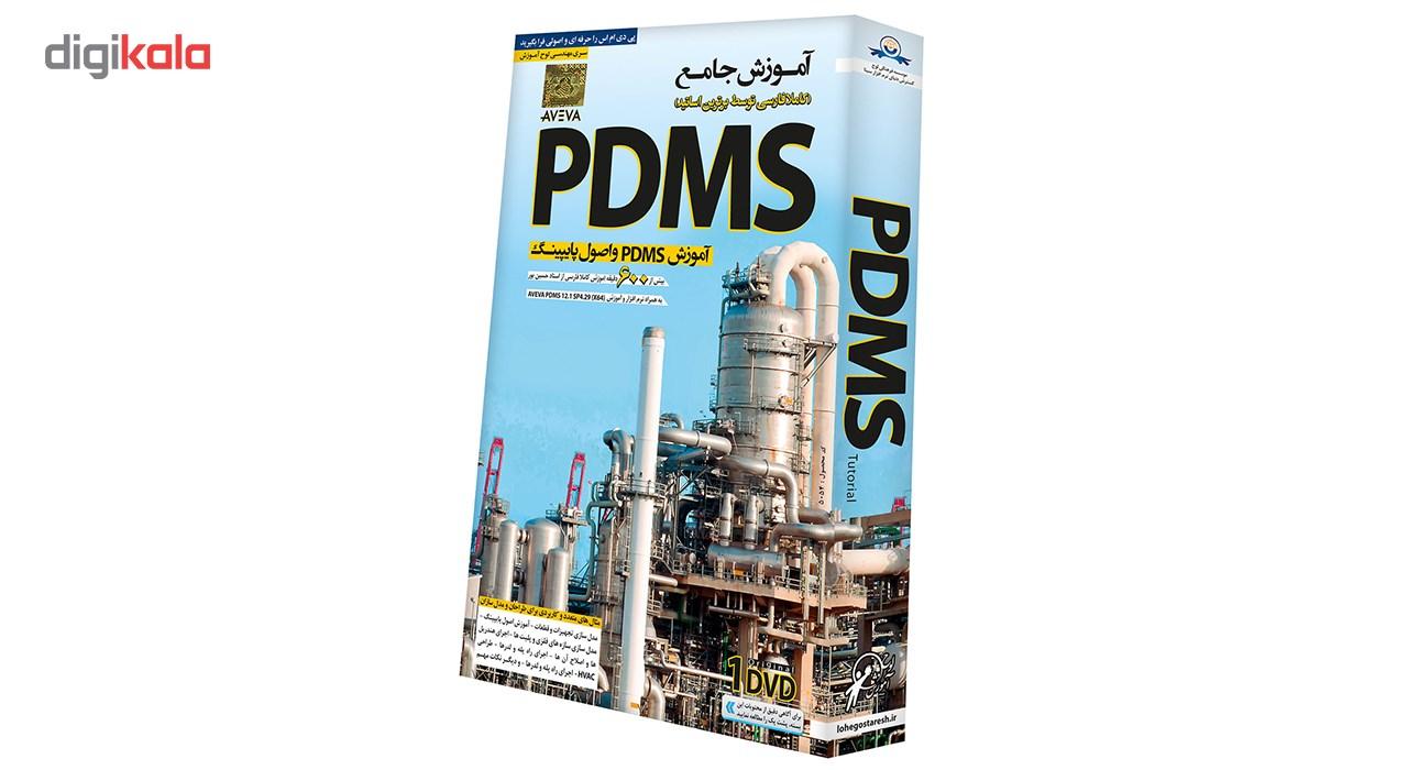 آموزش تصویری PDMS نشر دنیای نرم افزار سینا